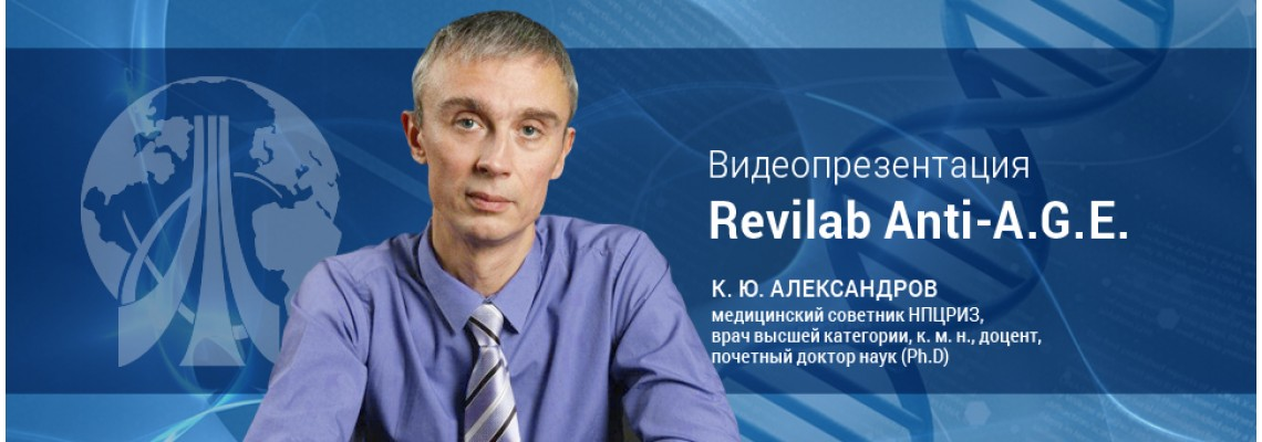 Видеопрезентация Revilab anti-A.G.E.