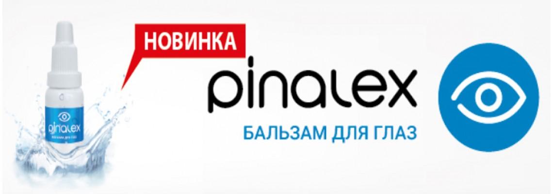 Пиналекс